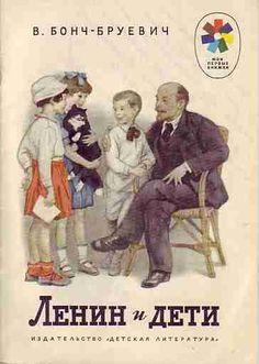 Ленин и дети. Детские книги СССР - http://samoe-vazhnoe.blogspot.ru/