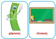 dreamskindergarten Το νηπιαγωγείο που ονειρεύομαι !: 70 Καρτέλες για φωνολογική ευαισθητοποίηση των νηπίων Symbols, Letters, School, Icons, Fonts, Letter