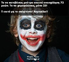 Greek Quotes, Black Kids, Kids Playing, Halloween Face Makeup, Joker, Funny, Fictional Characters, Hare, Playground