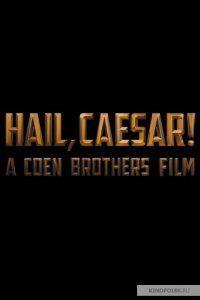 Фильм Аве, Цезарь! (2016) смотреть онлайн бесплатно в хорошем качестве полный фильм полностью hd