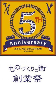 5周年創業祭ロゴ最終