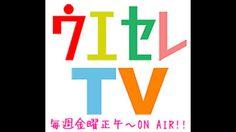 ウエセレTV(小野写真館グループ情報番組)
