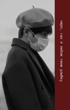 Kim Taehyung, Bts Jungkook, Daegu, Aesthetic Anime, Beige Aesthetic, Kpop Wallpaper, K Pop, Death Note Cosplay, Bts Korea