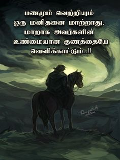 Tamil Motivational Quotes, Buddha Painting, Reality Quotes, Positive Quotes, Comic Books, Positivity, Thoughts, Motivation Quotes, Movie Posters