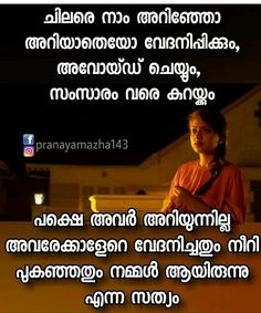 Valentine's Day Quotes, Sad Quotes, Words Quotes, Qoutes, Love Quotes, Inspirational Quotes, Crazy Feeling, Malayalam Quotes, Genius Quotes