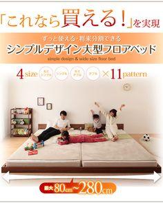 ライフスタイル変化に対応 シンプルデザイン大型フロアベッド (連結タイプ)の詳細   ベッドスタイル 4 Post Bed, Room Inspiration, Home Kitchens, Toddler Bed, Furniture, Home Decor, Ideas, Little Cottages