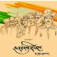Poster On Independence Day, Independence Day Drawing, Happy Independence Day Wishes, Independence Day Wallpaper, 15 August Independence Day, Indian Independence Day, Indian Flag Wallpaper, Indian Army Wallpapers, Green Wallpaper