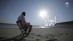 إعلان برنامج انسان جديد - مصطفى حسني - رمضان 1436 هـ