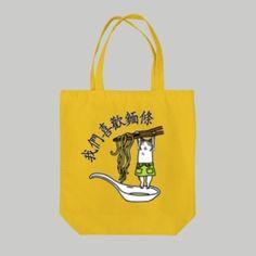 製麺猫 トートバッグ