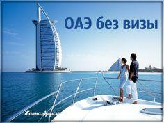 ☀🌴В связи с отменой визового режима, все круизы с ОАЭ, Оманом и Катаром переходят в статус безвизовых.😃 Поэтому уже сегодня смело можно бронировать круиз на любые даты, даже на самые ближайшие.    👍Вот хорошие варианты:    ⛴7 н Персидский Залив, 27.02.2017 8 дней / 7 ночей  🐬Маршрут: Дубай - Эль-Хасаб - Маскат - Абу-Даби - Дубай  ⚓Корабль: Vision Of The Seas 4*  -цена внутренней 536 usd  ⛴16 н Суэцкий канал, 03.04.2017 17 дней / 16 ночей, нужна только шенгенская виза  🐬Маршрут: Дубай…