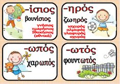 Learn Greek, Greek Language, School Decorations, How To Stay Motivated, Elementary Schools, Kids Learning, Grammar, Back To School, Classroom