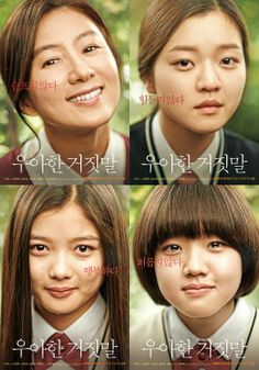 """Thread of Lies/Elegant Lies (Korean 2013)- """"Movie about the aftereffects of the suicide of a 14-year-old girl. The story follows the mother, older sister and others who knew the young girl."""" I get a bluebird vibe from this movie, except the child doesn't just attempt suicide, but succeeds. Social issues, suicide and Bullying. looking forward to this, I love the little girl."""