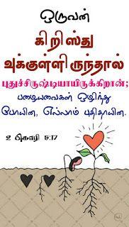 Bible Words In Tamil, Bible Words Images, Jesus Wallpaper, Bible Verse Wallpaper, Bible Promises, Gods Promises, Bible Quotes, Bible Verses, Jesus Christ Images