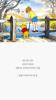 '곰돌이 푸'가 전하는 말 : 네이버 블로그 Cartoon Quotes, Movie Quotes, Book Quotes, Prayer Poems, Korean Illustration, Korean Quotes, 50th Birthday Cards, Disney Coloring Pages, Thinking Quotes