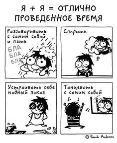 New Funny Cartoons Humor Comics Sarah Andersen Ideas Funny Girl Meme, Funny Memes About Girls, Girl Memes, Girl Humor, Funny Drunk, 9gag Funny, Funny Gifs, Sarah Anderson Comics, Sara Anderson