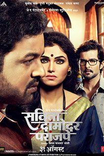 66 Best Marathi Movies, Theatre, TV images in 2017 | Theatre