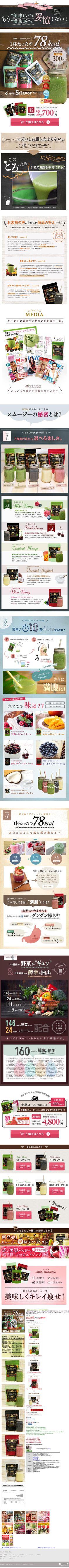 IDEAスムージーシリーズ300g【健康・美容食品関連】のLPデザイン。WEBデザイナーさん必見!ランディングページのデザイン参考に(かわいい系)