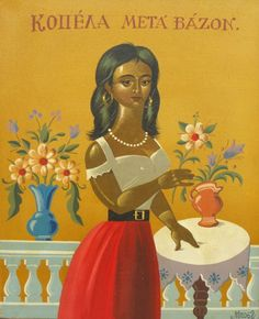 Girl with a vase by Bost ( Mentis Bostantzoglou 1918 - 1995 ) Contemporary Decorative Art, Greek Paintings, Greek Art, Naive Art, Color Of Life, Conceptual Art, Flower Art, Folk Art, Art Projects