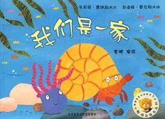 聪明豆绘本系列第3辑:我们是一家——国际优秀绘本集结号,……-tmall.com天猫 Children Books, Chinese, Children's Books, Baby Books, Chinese Language