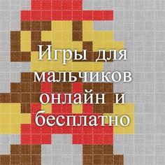 Игры для мальчиков онлайн и бесплатно