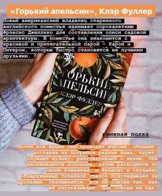 Psychology Books, Study Inspiration, Film Books, Reading Time, Films, Movies, Girl Power, Good Books, Guys