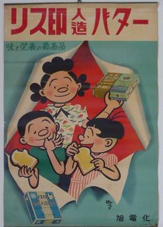 but I AVOID fulsome nerdy political posts in Japan. Japan Advertising, Retro Advertising, Retro Ads, Vintage Advertisements, Posters Vintage, Vintage Labels, Vintage Ads, Cute Japanese, Vintage Japanese
