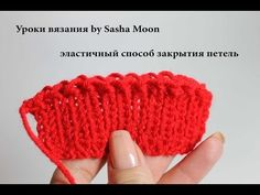 Elastic way of closing of loops by Sasha Moon Bind Off Knitting, Knitting Videos, Crochet Videos, Knitting Stitches, Knitting Patterns, Crochet Scarves, Knit Crochet, Crochet Hats, Master Class