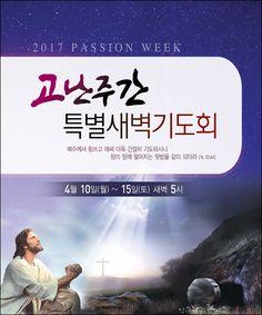 실로암 디자인에 오신걸 환영합니다. Christ, Web Design, Banner, Bible, Layout, Sayings, Movie Posters, Banner Stands, Biblia