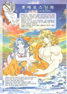 Greek And Roman Mythology, Comic Books, Manga, Comics, Manga Anime, Manga Comics, Cartoons, Cartoons, Comic