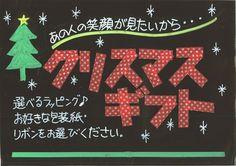 JUGEMテーマ:広告ハロウィンが終わったら街はすっかりクリスマスモードに突入!11月29日のPOP倶楽部は、クリスマスのブラックボードPOP(B4)を作成します。マスキングテープを使って文字を描く楽しいPOPです。 Happy New Year, Merry Christmas, Display, Illustration, Design, Merry Little Christmas, Floor Space, Billboard