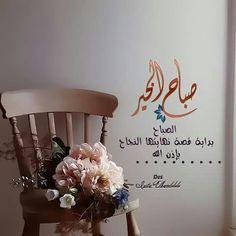 Good Morning Arabic, Home Decor, Homemade Home Decor, Decoration Home, Interior Decorating