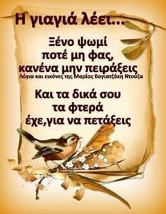 Greek Quotes, Truths, Psychology, Letters, Psicologia, Letter, Lettering, Calligraphy, Facts