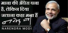 HINDI SMS FOR U: Narendra modi quotes in hindi.