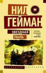 Гейман, Нил  «Звездная пыль» интернет магазин Bookvoed