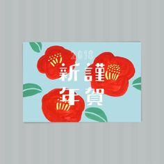 6. 目上の方には「謹賀新年」とお花のイラストでご挨拶を