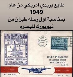 Baghdad Iraq, Art Drawings Sketches Simple, Old Photos, History, My Love, Places, Old Pictures, Historia, Vintage Photos