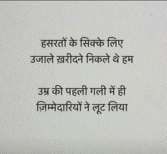 Osho Hindi Quotes, Poet Quotes, Hindi Quotes Images, Shyari Quotes, Life Quotes Pictures, Qoutes, Poetry Hindi, Genius Quotes, Gulzar Quotes