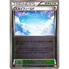 Pokemon 2016 XY Break CP#4 Premium Champion Pack Sky Field Reverse Holofoil Card #129/131
