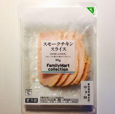 ファミリーマート:スモークチキンスライス【糖質1.2g/カロリー153kcal】 | コンビニ de 糖質制限ダイエット
