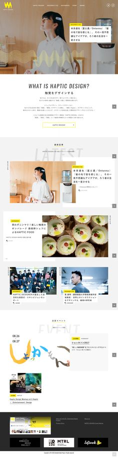 HAP TIC DESIGN Webサイト