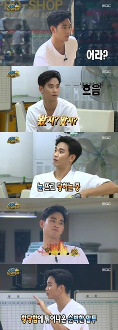 "Kim Soo-hyun reveals behind-the-scenes of ""Infinity Challenge"""