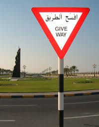 Image result for arabic street signs Sign Language Phrases, Vocabulary Builder, Verb Forms, Arabic Lessons, 50 Words, Learning Arabic, Arabic Words, Street Signs, Signage