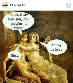 Ancient Memes, Funny Greek Quotes, Funny Bunnies, Art Memes, Funny Moments, Funny Things, Just Smile, Just For Laughs, Funny Photos