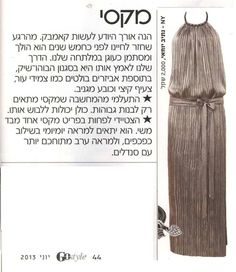 Striking grey gown by Nativ Yochai as featured in the Israeli press.