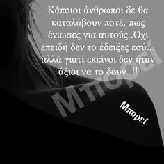 '''''''''''''''''''''''' Greek Words, Meaning Of Life, Greek Quotes, Meant To Be, Love Quotes, Messages, Smile, Sayings, Instagram