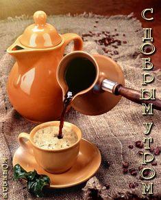 Coffee Time gif - Tomando café Fotos That's what I want- a bottomless cup of joe Coffee Gif, I Love Coffee, Coffee Quotes, Coffee Break, My Coffee, Coffee Drinks, Coffee Shop, Coffee Cups, Sweet Coffee