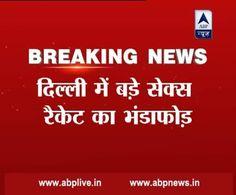 दिल्ली : सेक्सरैकेट का भांडाफोड़, 63 साल का बुजुर्ग गिरफ्तार