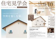 完成見学会 チラシ デザイン - Google 検索 Placemat Design, Print Design, Graphic Design, Time Design, Oriental Design, Editorial Layout, Open House, Advertising, Floor Plans