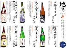ドリンクメニュー - Google 搜尋 Japanese Menu, Menu Design, Menu Restaurant, Wine Drinks, Detox, Alcohol, Graphic Design, Bottle, Dinner