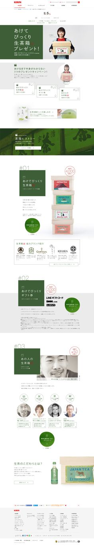 あけてびっくり生茶箱プレゼント!|生茶|ソフトドリンク|キリン http://www.kirin.co.jp/products/softdrink/namacya/namachabako.html